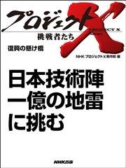コミックシーモアで買える「プロジェクトX 挑戦者たち 日本技術陣 一億の地雷に挑む」の画像です。価格は108円になります。