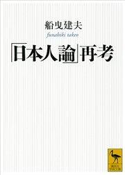 コミックシーモアで買える「「日本人論」再考」の画像です。価格は1,080円になります。