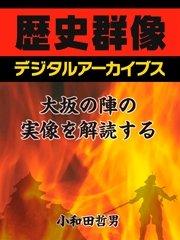 コミックシーモアで買える「大坂の陣の実像を解読する」の画像です。価格は205円になります。