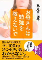 コミックシーモアで買える「お母さんは勉強を教えないで」の画像です。価格は600円になります。