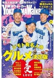 コミックシーモアで買える「YokohamaWalker横浜ウォーカー 2015 4月号」の画像です。価格は421円になります。
