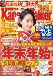 コミックシーモアで買える「KansaiWalker関西ウォーカー 2015 No.1」の画像です。価格は378円になります。