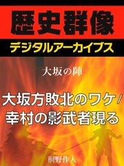 商品画像:<大坂の陣>大坂方敗北のワケ/幸村の影武者現る