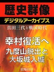商品画像:<真田三代と戦国時代>幸村復活へ 九度山脱出と大坂城入城