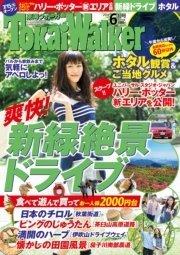 コミックシーモアで買える「TokaiWalker東海ウォーカー 2014 6月号」の画像です。価格は378円になります。