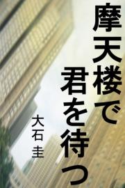 コミックシーモアで買える「摩天楼で君を待つ」の画像です。価格は108円になります。