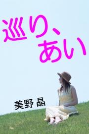 中村幸子の画像
