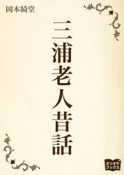コミックシーモアで買える「三浦老人昔話」の画像です。価格は216円になります。