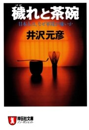 コミックシーモアで買える「穢れと茶碗 日本人は、なぜ軍隊が嫌いか」の画像です。価格は540円になります。