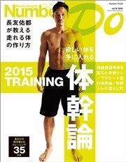 コミックシーモアで買える「Sports Graphic Number Do 体幹論—長友佑都が教える走れる体の作り方」の画像です。価格は699円になります。