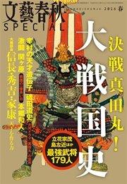 コミックシーモアで買える「文藝春秋SPECIAL 電子版 2016年春号」の画像です。価格は699円になります。