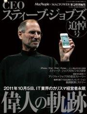 コミックシーモアで買える「CEOスティーブ・ジョブズ MacPeople 2011年12月号増刊」の画像です。価格は699円になります。