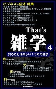 コミックシーモアで買える「That's 雑学4」の画像です。価格は108円になります。