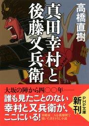 商品画像:真田幸村と後藤又兵衛