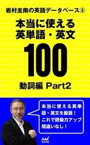 コミックシーモアで買える「岩村圭南の英語データベース8 本当に使える英単語・英文100 動詞編Part2」の画像です。価格は540円になります。