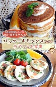 パンケーキ レシピ 人気の画像
