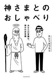 コミックシーモアで買える「神さまとのおしゃべり?あなたの常識は、誰かの非常識?」の画像です。価格は1,199円になります。