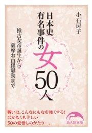 コミックシーモアで買える「日本史有名事件の女50人」の画像です。価格は720円になります。