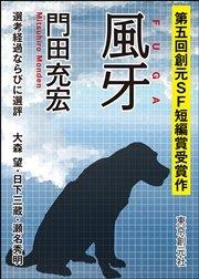 コミックシーモアで買える「風牙-Sogen SF Short Story Prize Edition-」の画像です。価格は108円になります。