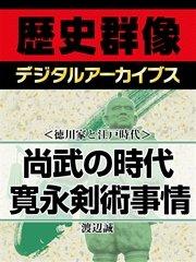コミックシーモアで買える「<徳川家と江戸時代>尚武の時代 寛永剣術事情」の画像です。価格は102円になります。