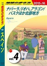 地球の歩き方 スペイン バスクの画像