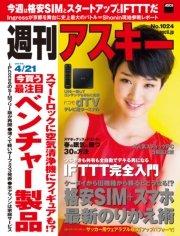 コミックシーモアで買える「週刊アスキー 2015年 4/21号」の画像です。価格は359円になります。