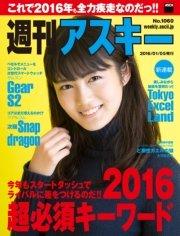 コミックシーモアで買える「週刊アスキー No.1060 (2016年1月5日発行)」の画像です。価格は359円になります。