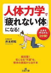 コミックシーモアで買える「人体力学で「疲れない体」になる!」の画像です。価格は680円になります。