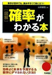 コミックシーモアで買える「図解 確率がわかる本」の画像です。価格は378円になります。