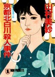 コミックシーモアで買える「京都北白川殺人事件」の画像です。価格は486円になります。