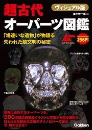 コミックシーモアで買える「ヴィジュアル版 超古代オーパーツ図鑑」の画像です。価格は500円になります。