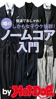 コミックシーモアで買える「バイホットドッグプレス 噂のノームコア入門 2014年 11/21号」の画像です。価格は199円になります。