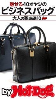 ビジネスバッグ ブランドの画像