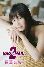 コミックシーモアで買える「長澤奈央 「NAO-MAIL 2」」の画像です。価格は864円になります。