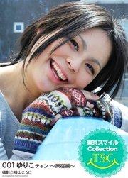 コミックシーモアで買える「東京スマイルCollection 001 ゆりこチャン ?原宿編?」の画像です。価格は648円になります。