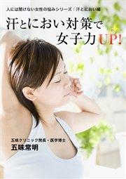 コミックシーモアで買える「汗とにおい対策で女子力UP!」の画像です。価格は529円になります。