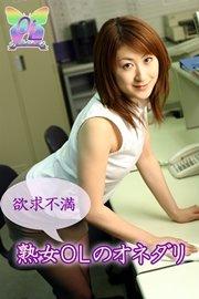 コミックシーモアで買える「OLフェティシズム 妄想オフィスラブ ?欲求不満熟女OLのオネダリ?」の画像です。価格は648円になります。
