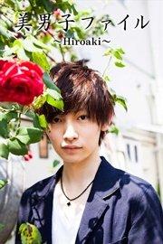 コミックシーモアで買える「美男子ファイル?Hiroaki?」の画像です。価格は540円になります。