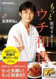 コミックシーモアで買える「笠原将弘のもっと簡単すぎる!ウチ和食」の画像です。価格は496円になります。