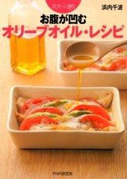 オリーブオイル ダイエット 種類の画像