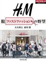 コミックシーモアで買える「H&M 脱ファストファッションの野望」の画像です。価格は108円になります。