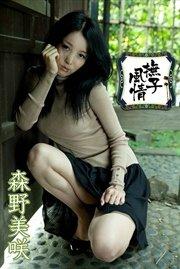 森野美咲写真集の画像