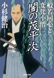 コミックシーモアで買える「闇の茂平次?般若同心と変化小僧(六)?」の画像です。価格は648円になります。