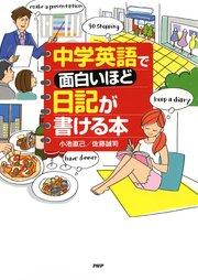 コミックシーモアで買える「中学英語で面白いほど日記が書ける本」の画像です。価格は1,000円になります。