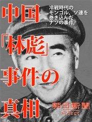 コミックシーモアで買える「中国「林彪事件」の真相 冷戦時代のモンゴル、ソ連を巻き込んだナゾの事件」の画像です。価格は162円になります。