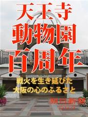 京都市動物園の画像
