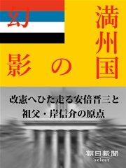 コミックシーモアで買える「満州国の幻影 改憲へひた走る安倍晋三と祖父・岸信介の原点」の画像です。価格は216円になります。