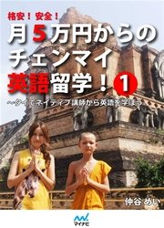 コミックシーモアで買える「格安! 安全! 月5万円からのチェンマイ英語留学! 1」の画像です。価格は106円になります。