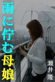 コミックシーモアで買える「雨に佇む母娘」の画像です。価格は108円になります。