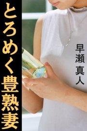 コミックシーモアで買える「とろめく豊熟妻」の画像です。価格は108円になります。